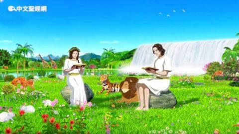 「看哪!我造新天新地;從前的事不再被記念,也不再追想。」以賽亞書 65:17