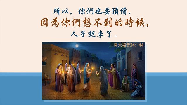 人子,聖經預言,道成肉身