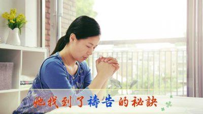 她找到了禱告的祕訣!