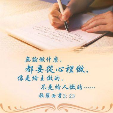 盡心-聖經金句圖片