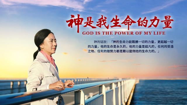 神是我生命的力量