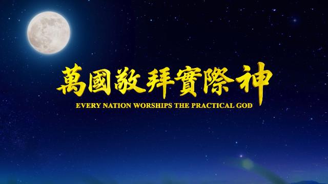 萬國敬拜實際神