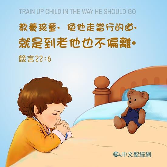 小孩子來到神面前虔誠地禱告
