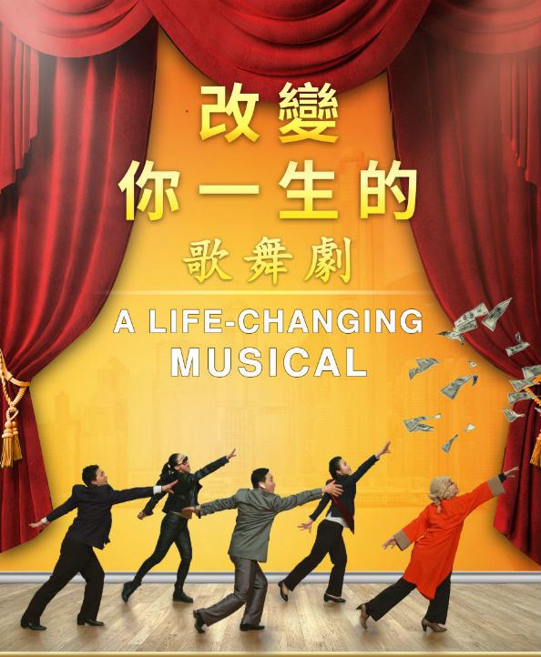 改變你一生的歌舞劇