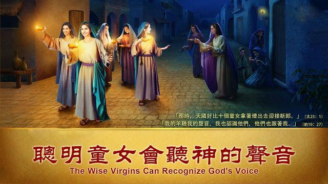 聰明童女會聽神的聲音