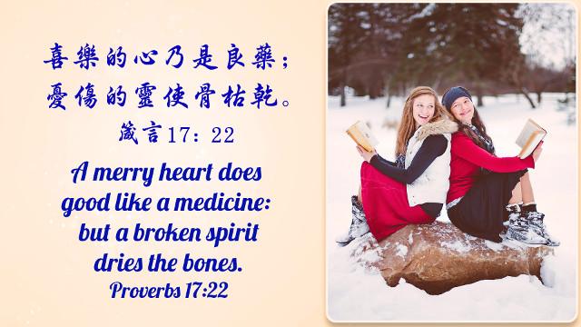 關於喜樂的聖經金句