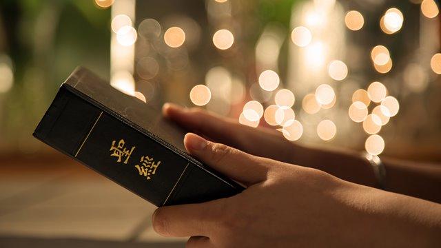 該如何對待聖經