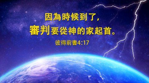 聖經預言-神末後作審判工作的預言