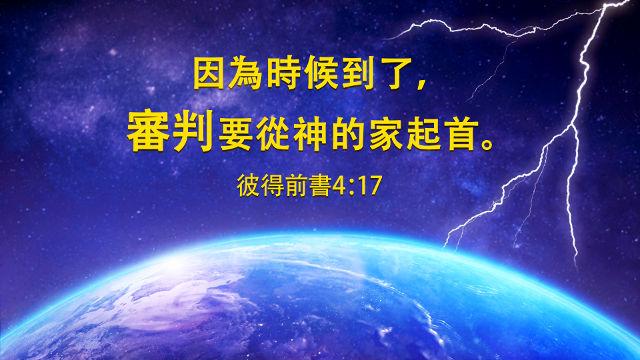 彼得前書,聖經預言