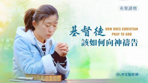 基督徒該如何向神禱告?(有聲讀物)
