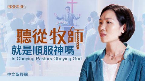 聽從牧師就是順服神嗎