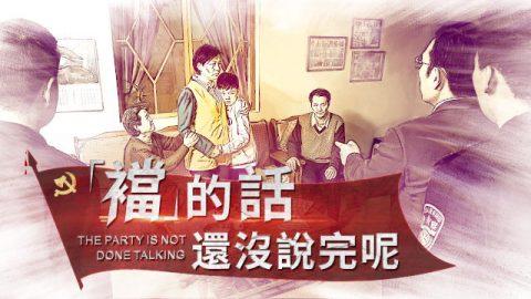 影評《「襠」的話還沒說完呢》中共對基督徒家庭的人權迫害