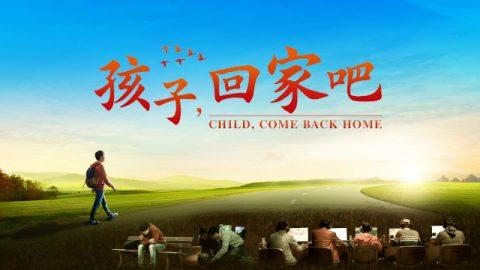 影評《孩子,回家吧》看網癮少年如何成功逆轉人生