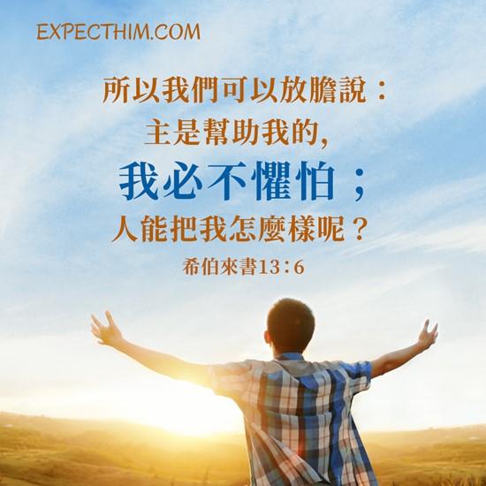 基督徒展開雙臂充滿信心地說:主是幫助我的,我必不懼怕;人能把我怎麼樣呢