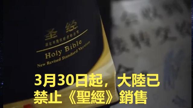 聖經,宗教迫害