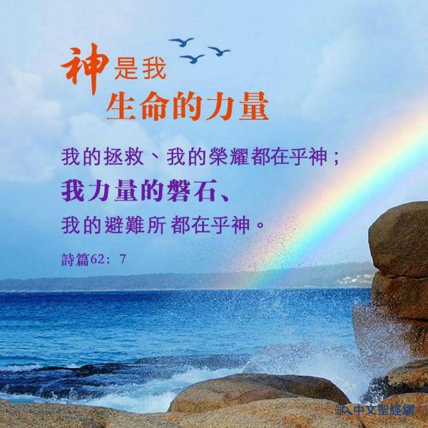 彩虹,避難所,磐石