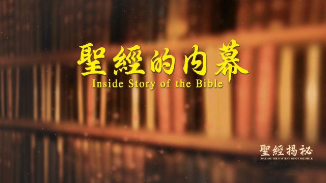 聖經,聖經揭祕,影評