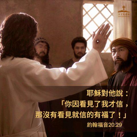 耶穌釘十字架三天復活向多馬等門徒顯現