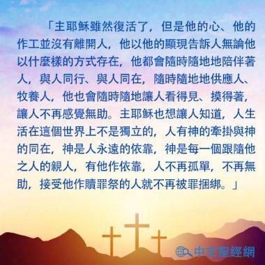 福音卡片-主耶穌復活了……