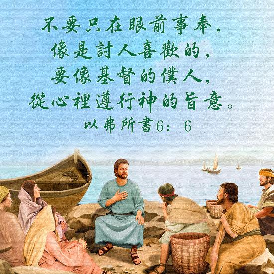 以弗所書6:6