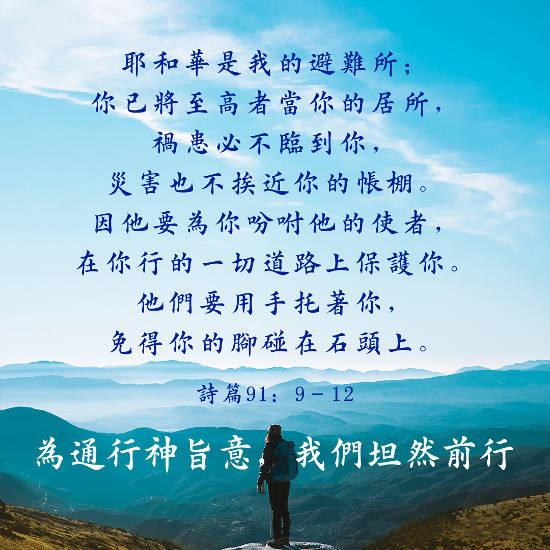 詩篇,耶和華是我的避難所