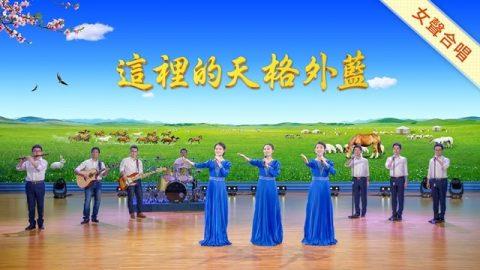 福音詩歌《這裡的天格外藍》基督國度已降臨
