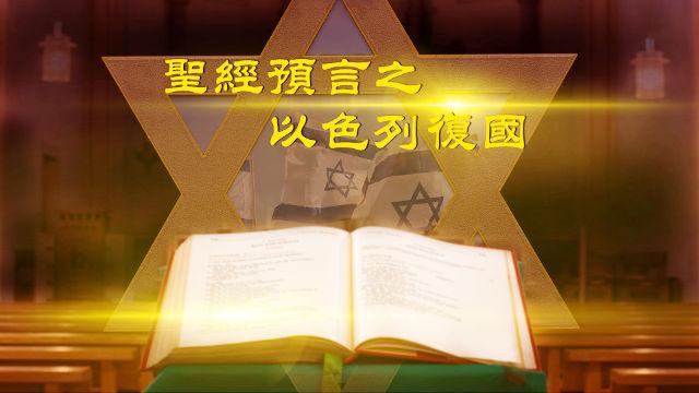 聖經預言-以色列復國的預言