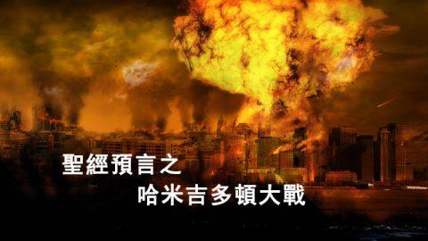聖經預言-哈米吉多頓大戰
