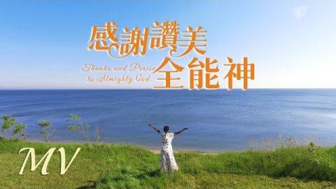 詩歌MV,讚美全能神