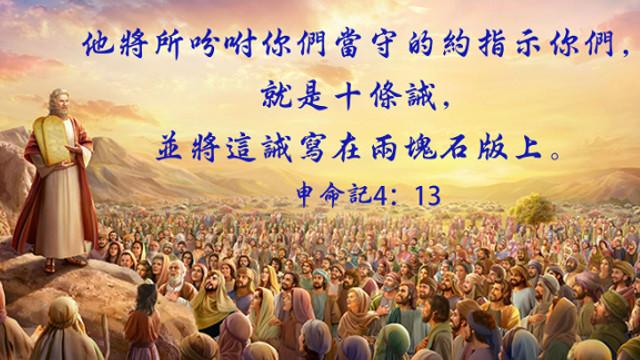 聖經金句,十誡,石板,摩西