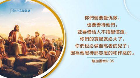 聖經金句,愛仇敵,主耶穌教導