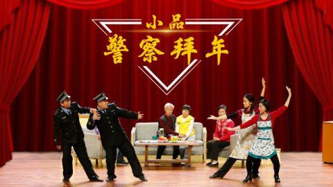 評基督教會小品《警察拜年》看清中共警察的真面目