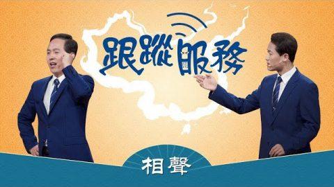 評相聲《跟蹤服務》看中國如何實現「和諧社會」