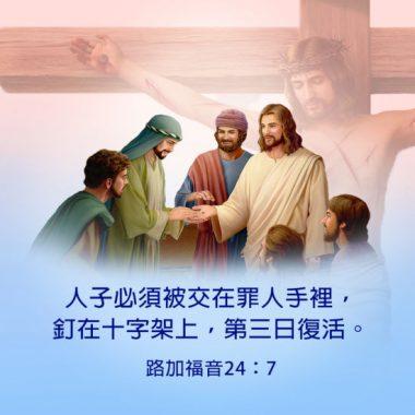 路加福音,聖經卡片