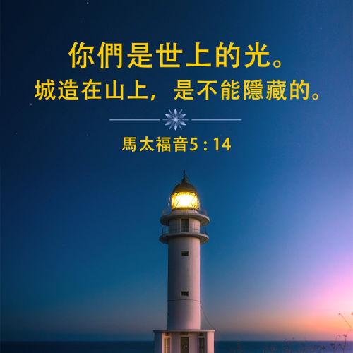 燈塔,光,馬太福音