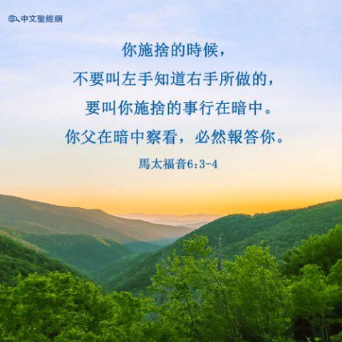 馬太福音,靈修經文