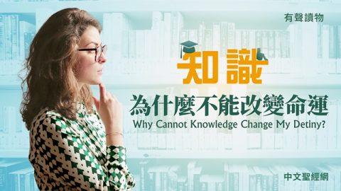 思考知識會改變命運嗎