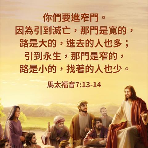 主耶穌給衆人講道