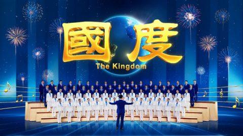 合唱團歌曲《國度》頌讚基督的國度降臨在人間