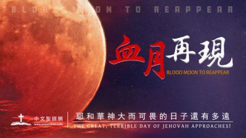 血月再現!耶和華神大而可畏的日子還有多遠