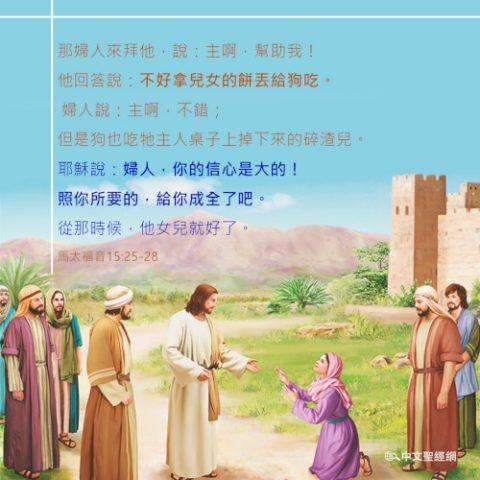 主耶穌稱許迦南婦人的信心