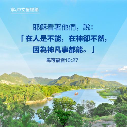 馬可福音10:27-靈修經文