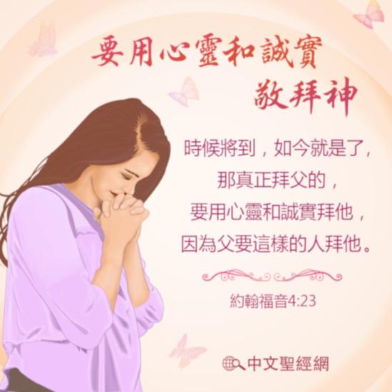 聖經卡片-用心靈和誠實敬拜神