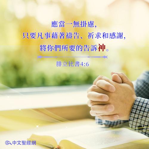 腓立比書4:6-靈修經文