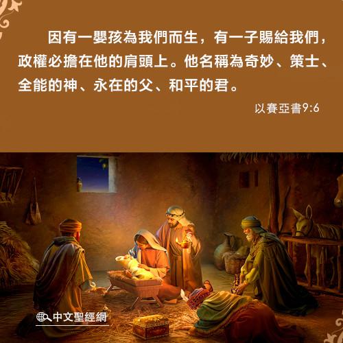 以賽亞書9:6-靈修經文