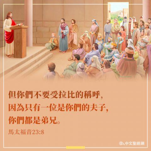 主耶穌教導門徒