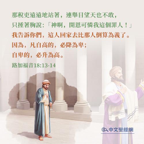 路加福音18:13-14-靈修經文