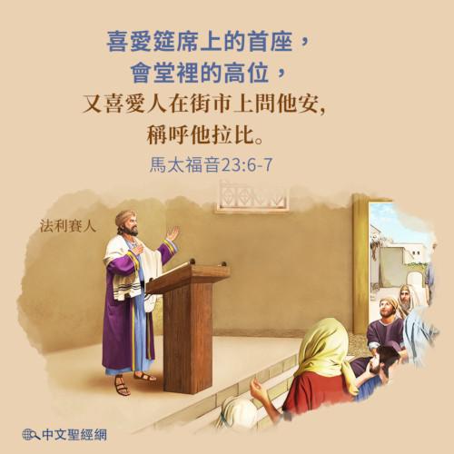馬太福音23:6-7-靈修經文