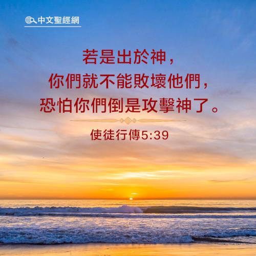 使徒行傳5:39-靈修經文(2018年07月26日)