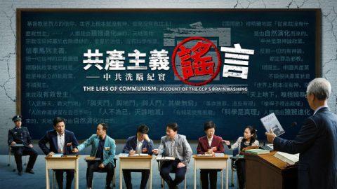 影評《共產主義謠言——中共洗腦紀實》:言多必失!中國電影業的悲哀